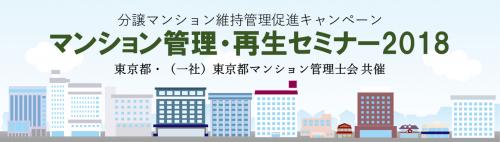 マンション管理・再生セミナー2018
