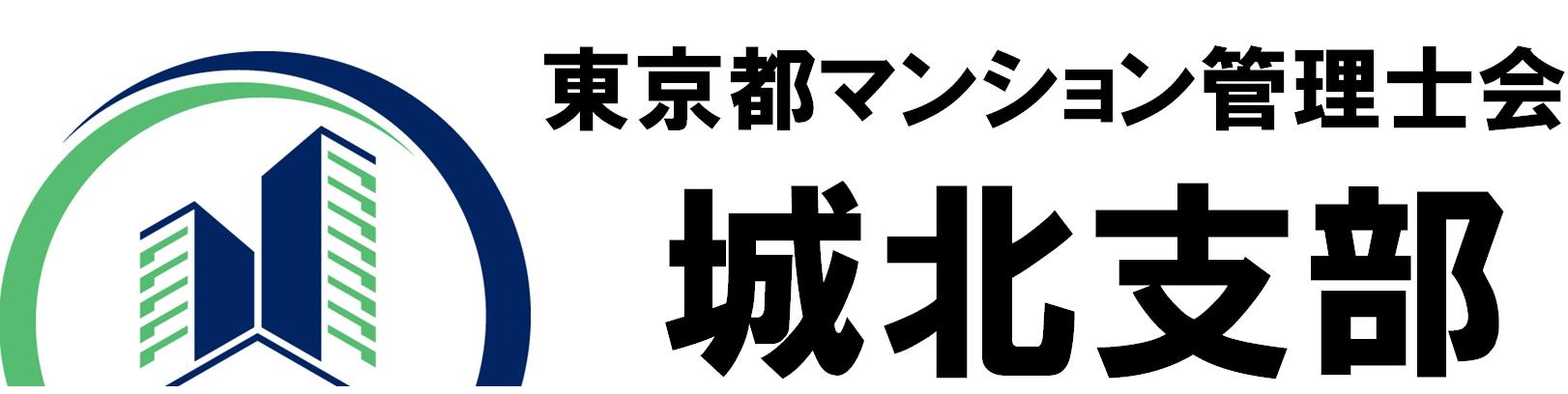 東京都マンション管理士会 城北支部